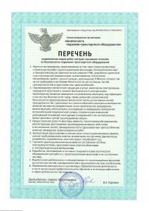 Свидетельство БПТО-056 от 14_04_2014г1