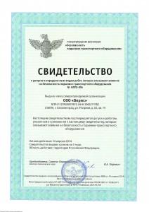 Свидетельство БПТО-056 от 14_04_2014г2