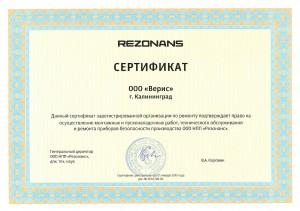 Сертификат Резонанс Верис
