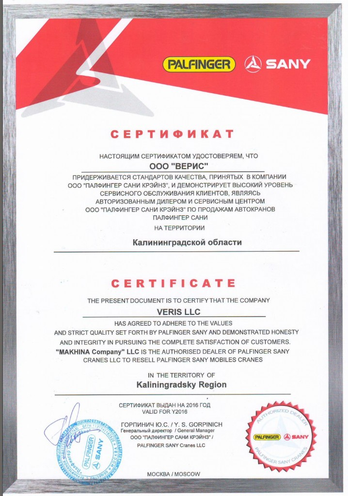 Сертификат дилера и СЦ Palfinger Sany