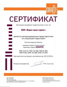Сертификат GIRAFFE Верис Кран Сервис