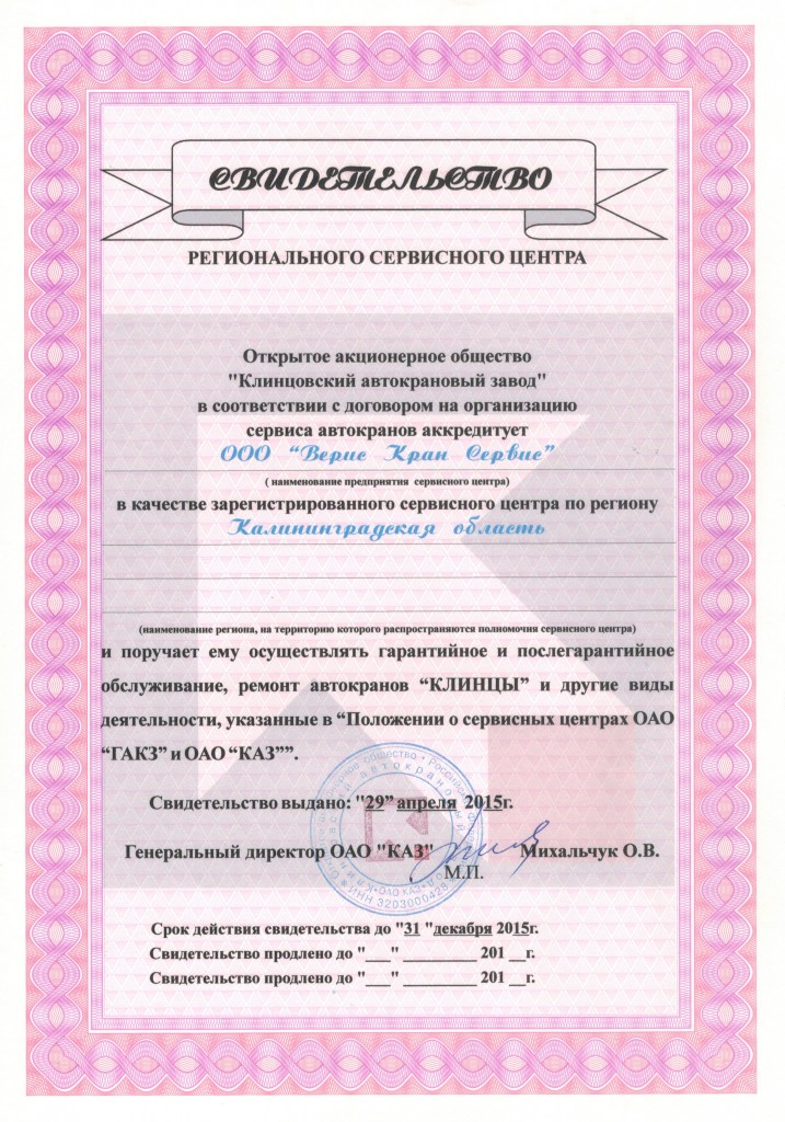 Сертиф. КАЗ