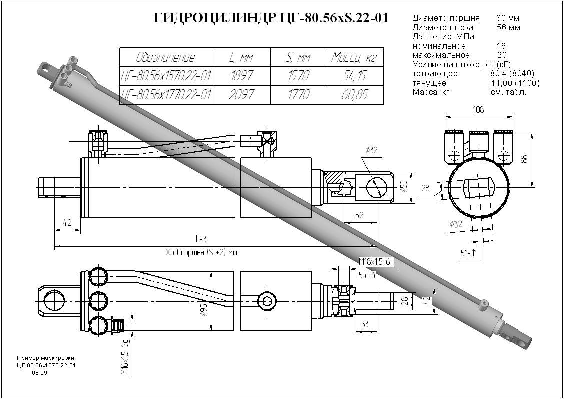 CG-80.56xS.22-01